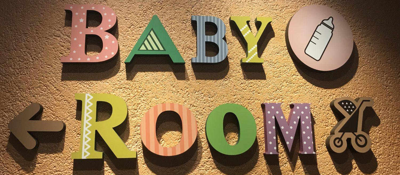 授乳室・ベビー休憩室&子供とお出かけおすすめレジャースポット情報